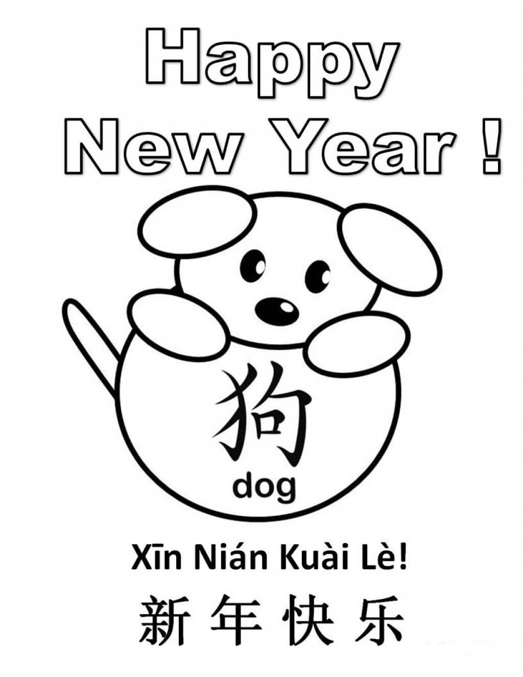 Chinese New Year Of Dog 2018 Coloring
