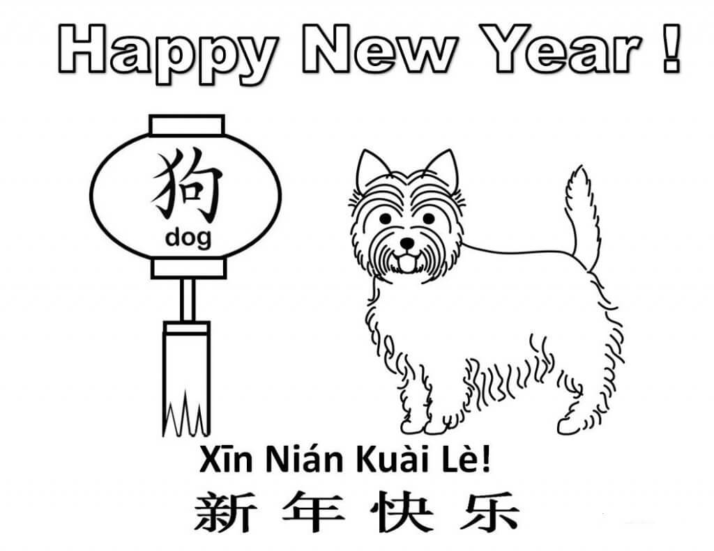 Free Printable Chinese New Year 2018 Coloring Pages