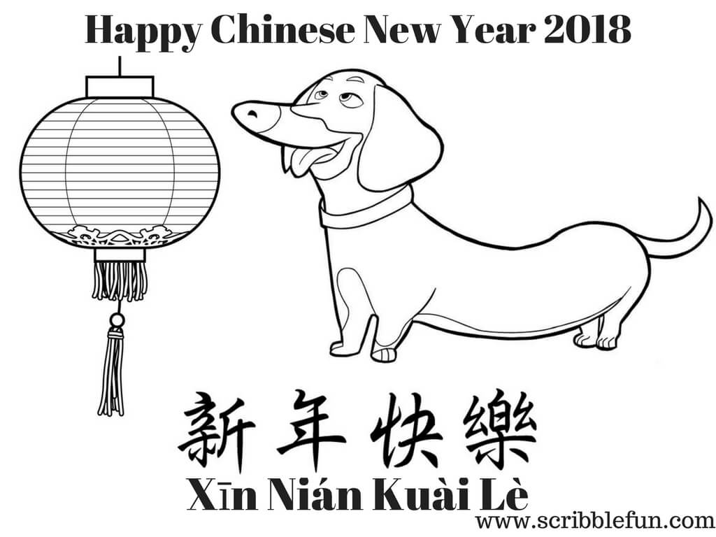 Year Of Dog Chinese New Year Coloring Page