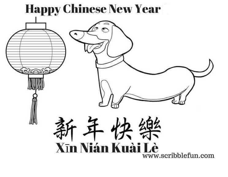 Year Of Dog Coloring Page